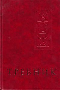 римский миссал на русском языке скачать