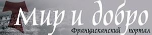 ФРАНЦИСКАНЦЫ